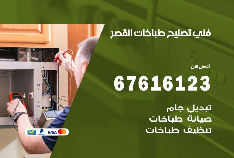 فني طباخات القصر 67616123 تصليح طباخات صيانة افران غاز القصر