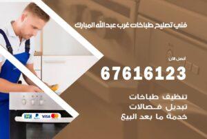 فني طباخات غرب عبدالله المبارك