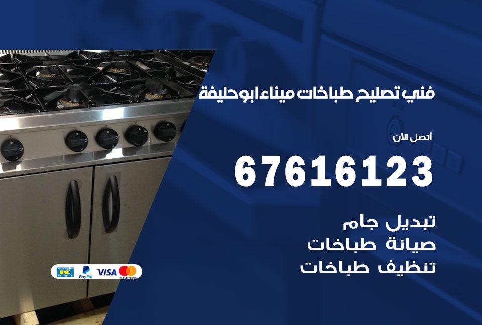 فني طباخات ميناء ابوحليفة 67616123 تصليح طباخات صيانة افران غاز ميناء ابوحليفة