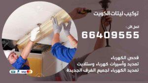 تركيب ليتات الكويت