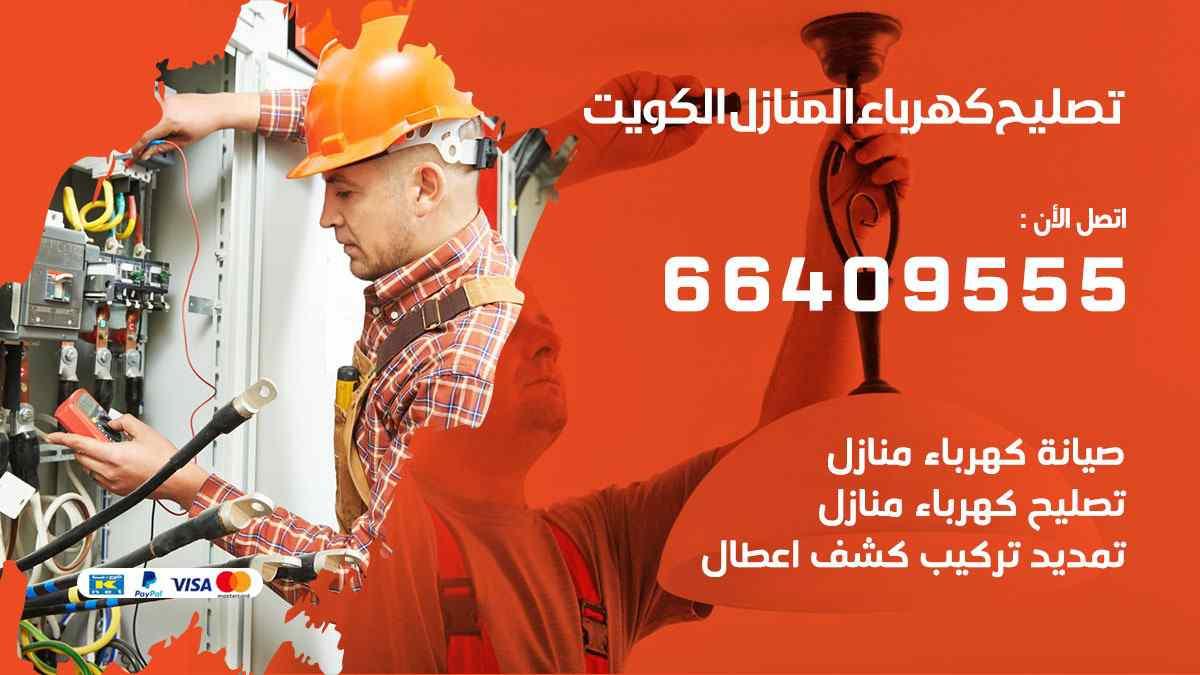 تصليح كهرباء المنازل الكويت