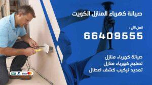 صيانة كهرباء المنازل الكويت