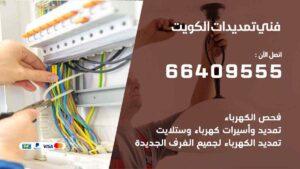 فني تمديدات الكويت
