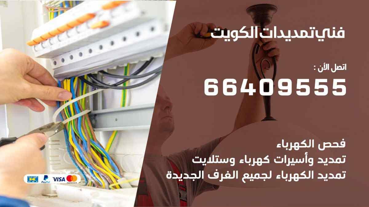 فني تمديدات الكويت 66409555 افضل صيانة وتمديد كهرباء المنازل