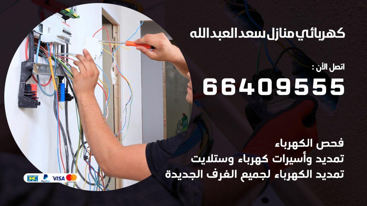 كهربائي منازل سعد العبد الله 66409555 رقم فني كهربائي سعد العبد الله