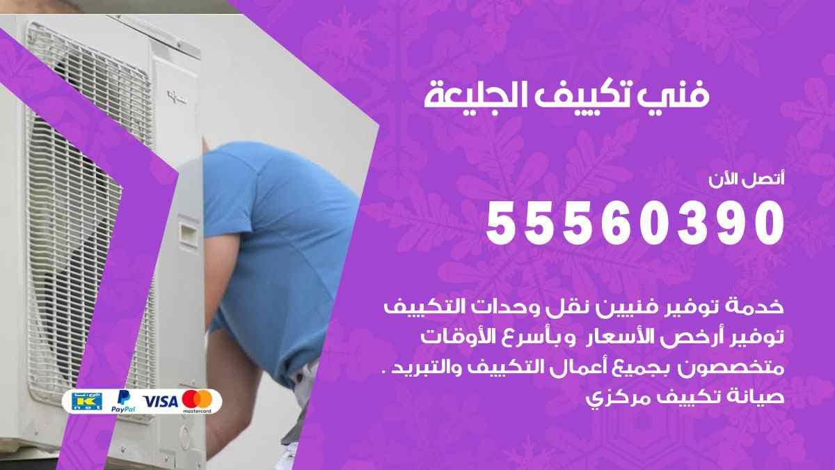 فني تكييف الجليعة 55560390 تركيب تكييف مركزي هندي الكويت