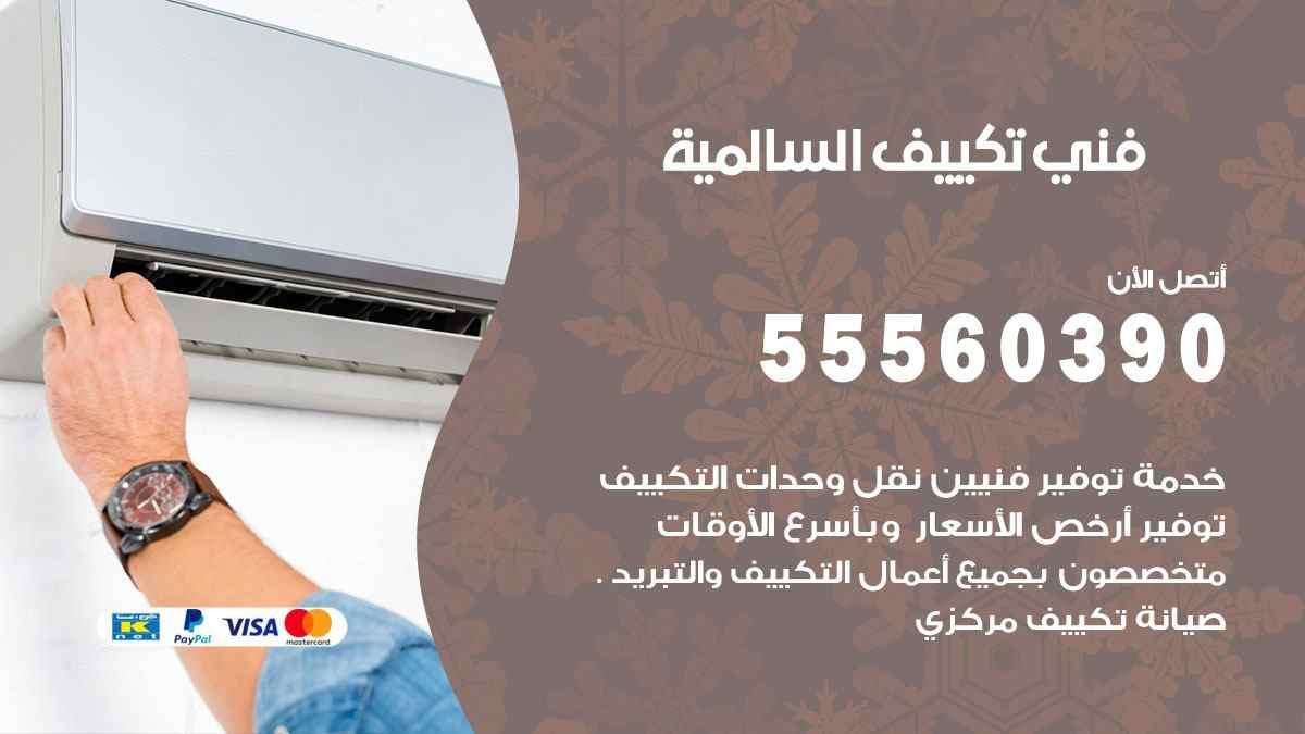 فني تكييف السالمية 55560390 تركيب تكييف مركزي هندي الكويت