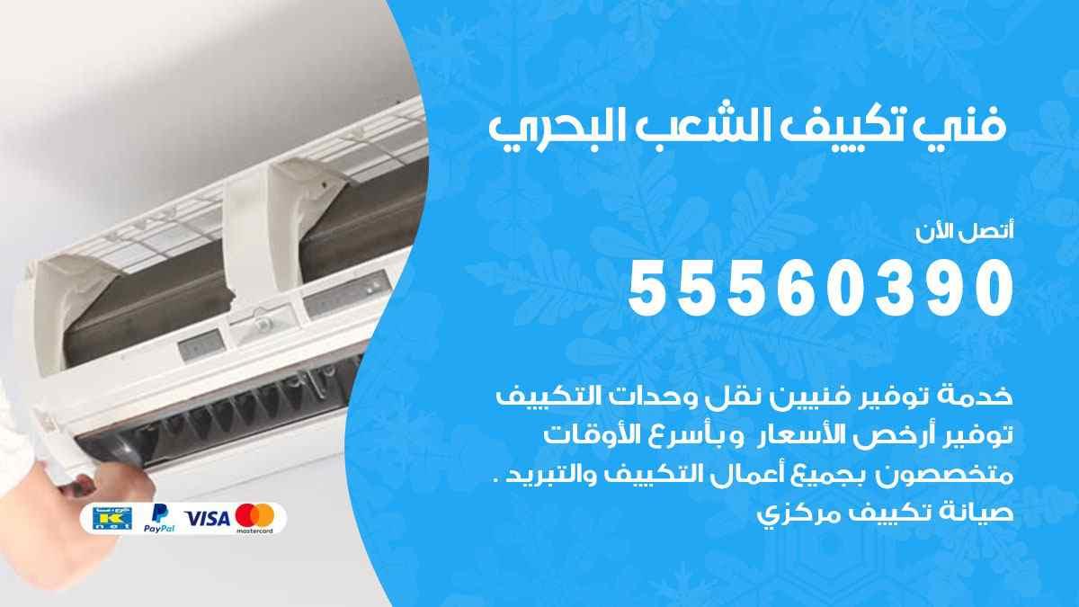 فني تكييف الشعب البحري 55560390 تركيب تكييف مركزي هندي الكويت