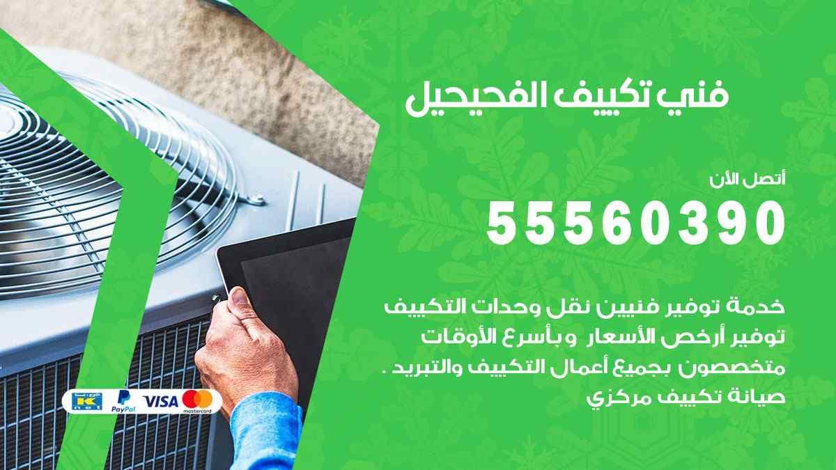 فني تكييف الفحيحيل 55560390 تركيب تكييف مركزي هندي الكويت