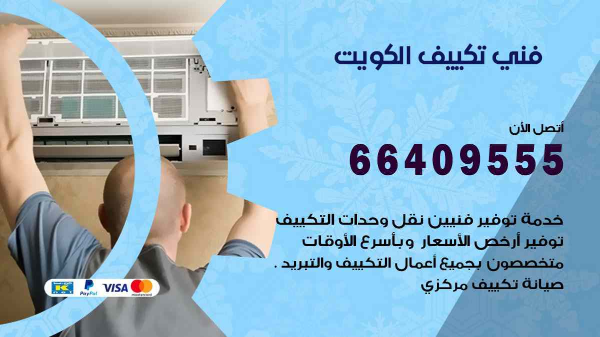 فني تكييف مركزي الكويت 55560390 صيانة تبريد وتكييف مركزي هندي