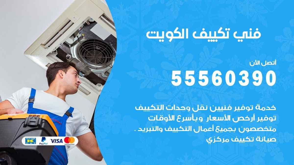 فني تكييف العاصمة 55560390 تركيب تكييف مركزي هندي الكويت