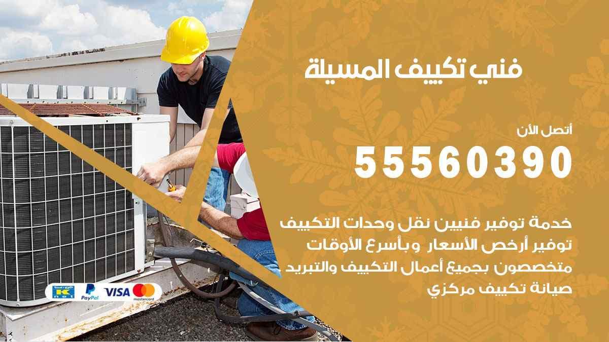 فني تكييف المسيلة 55560390 تركيب تكييف مركزي هندي الكويت