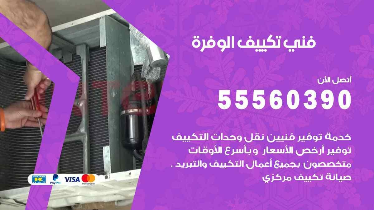 فني تكييف الوفرة 55560390 تركيب تكييف مركزي هندي الكويت