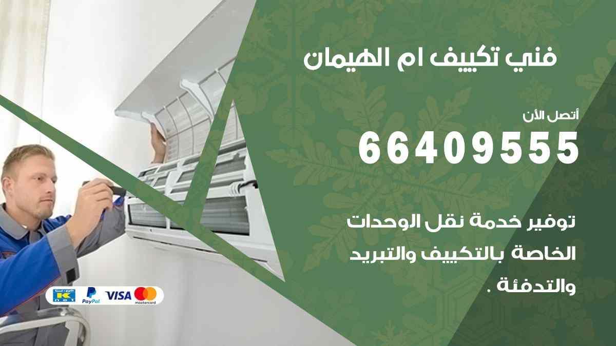فني تكييف ام الهيمان 55560390 تركيب تكييف مركزي هندي الكويت