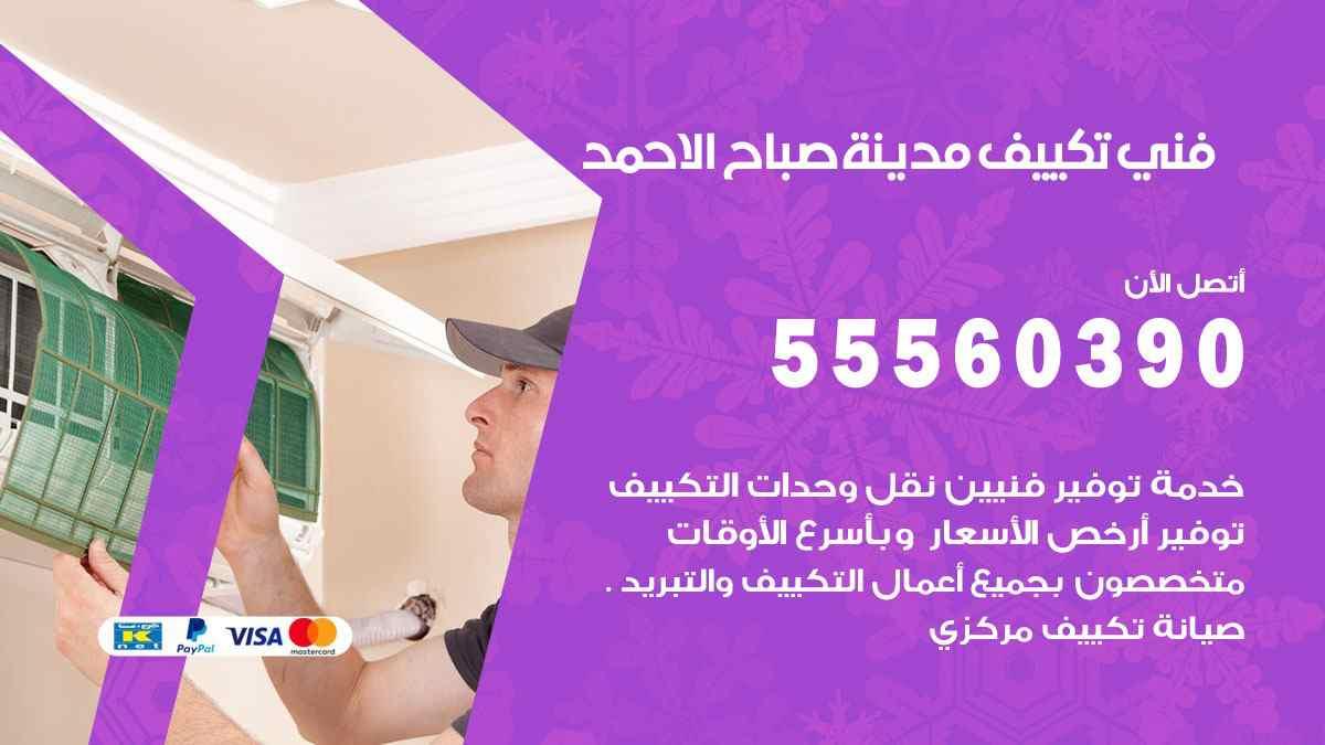 فني تكييف صباح الاحمد 55560390 تركيب تكييف مركزي هندي الكويت