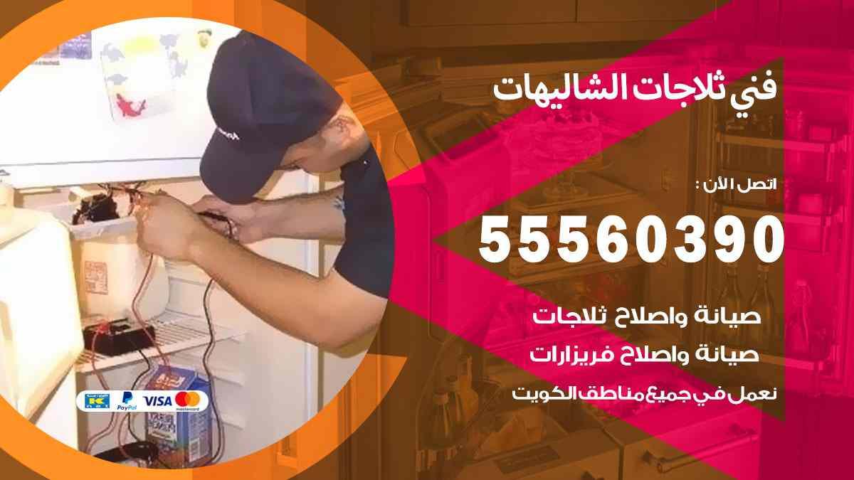 فني ثلاجات الشاليهات 55560390 تصليح وصيانة ثلاجات 24 ساعة