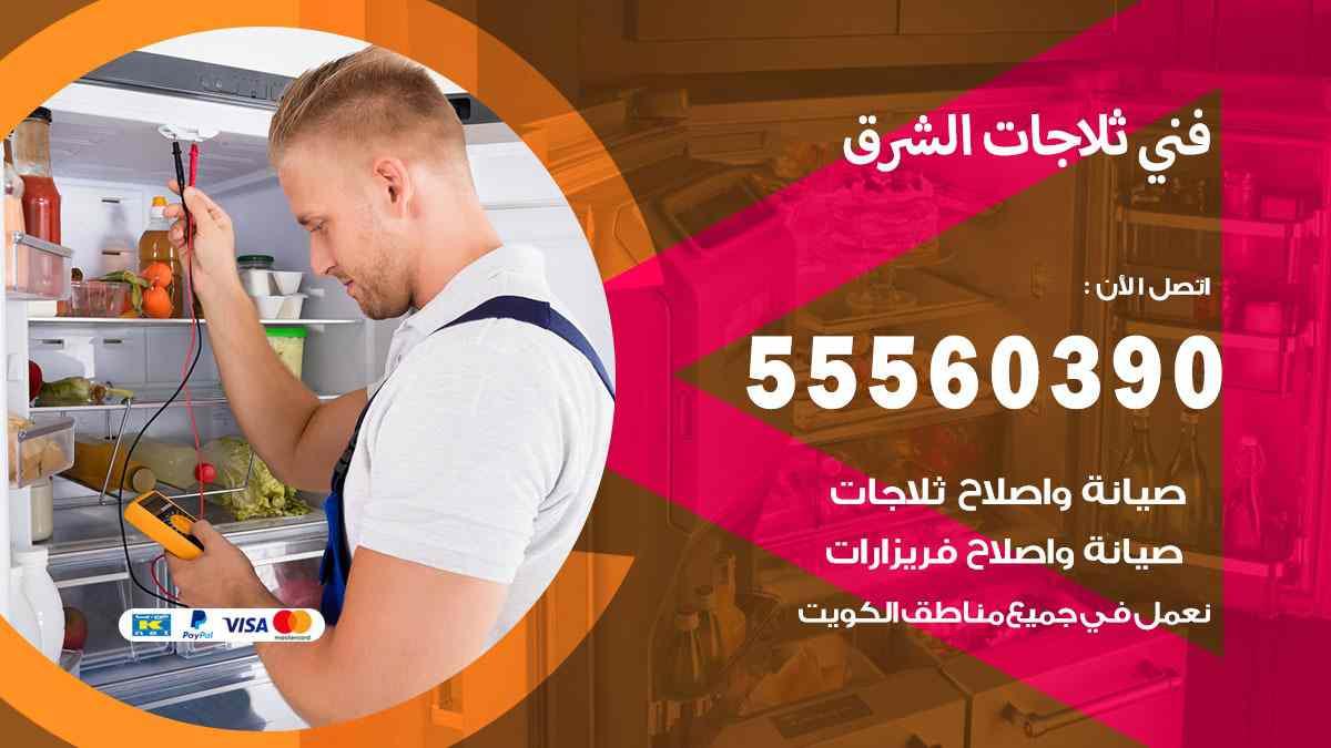 فني ثلاجات الشرق 55560390 تصليح وصيانة ثلاجات 24 ساعة