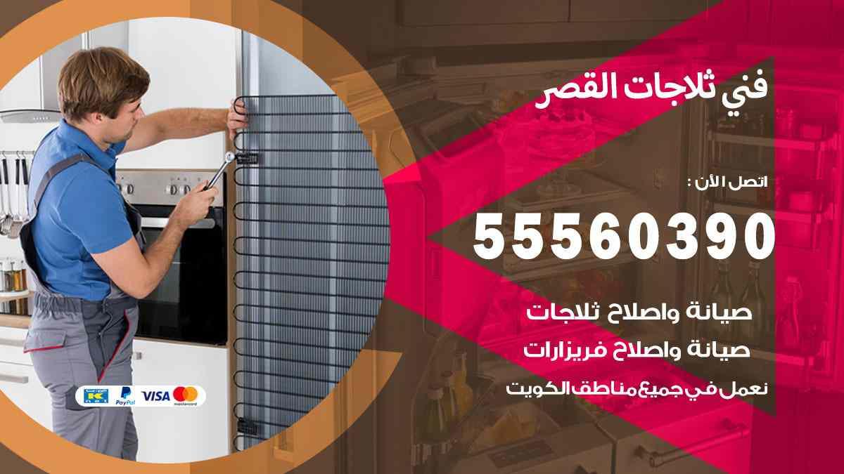 فني ثلاجات القصر 55560390 تصليح وصيانة ثلاجات 24 ساعة