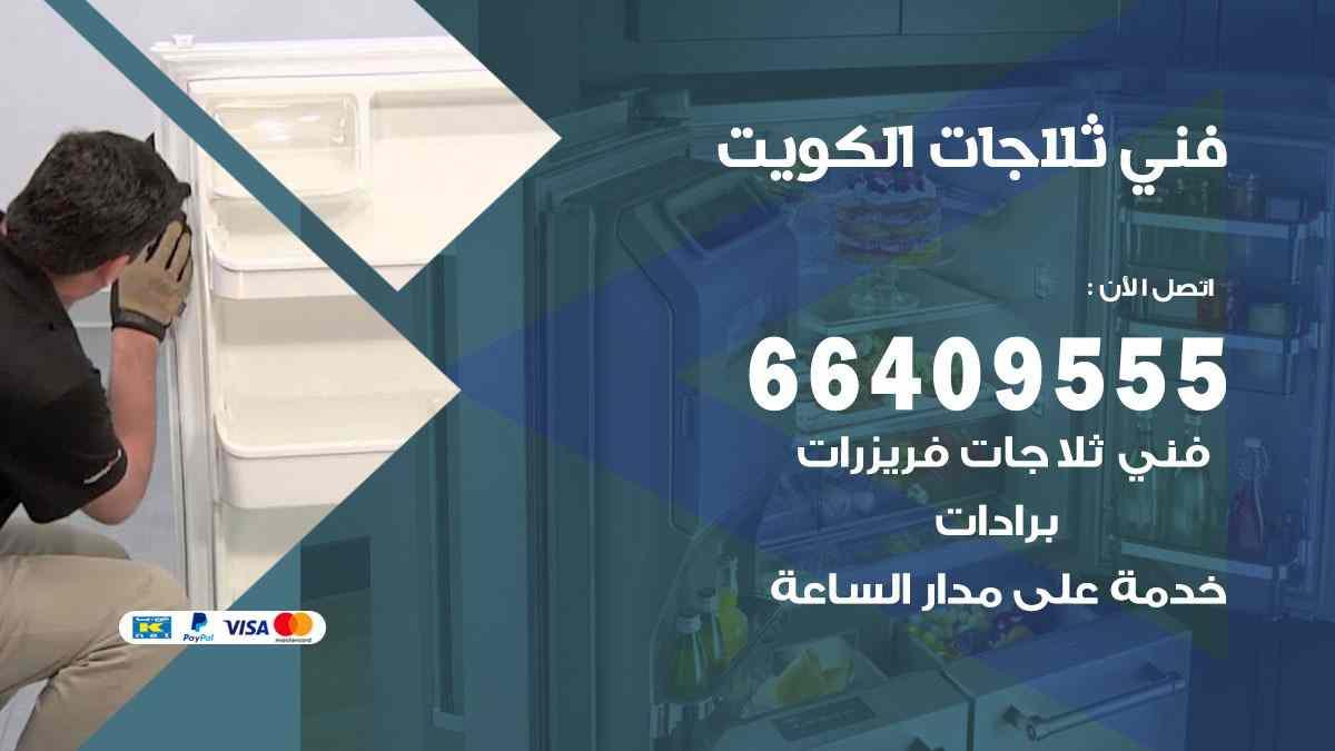تصليح ثلاجات 66409555 فني صيانة ثلاجات وفريزرات الكويت