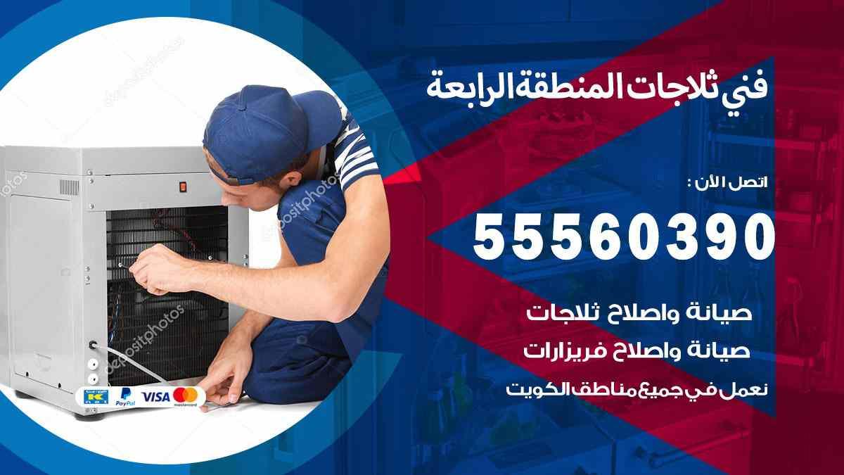 فني ثلاجات المنطقة الرابعة 55560390 تصليح وصيانة ثلاجات 24 ساعة