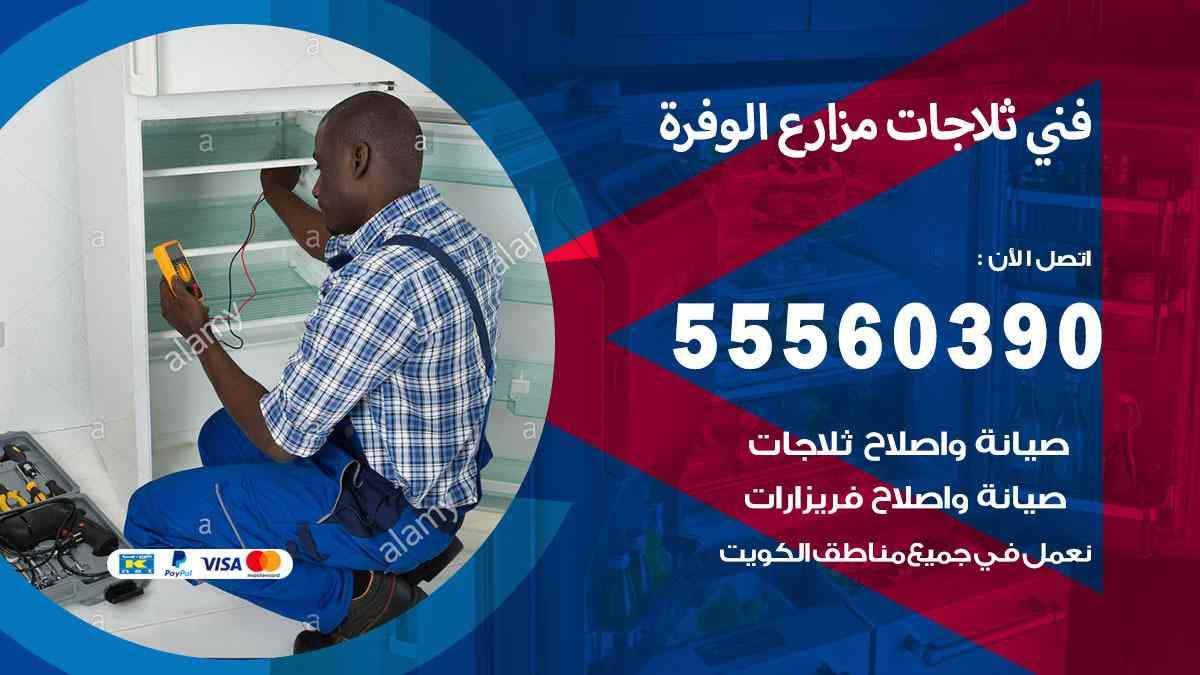 فني ثلاجات مزارع الوفرة 55560390 تصليح وصيانة ثلاجات 24 ساعة