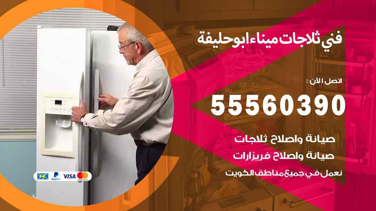 فني ثلاجات ميناء ابو حليفة 55560390 تصليح وصيانة ثلاجات 24 ساعة