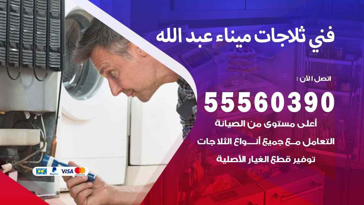 فني ثلاجات ميناء عبد الله 55560390 تصليح وصيانة ثلاجات 24 ساعة