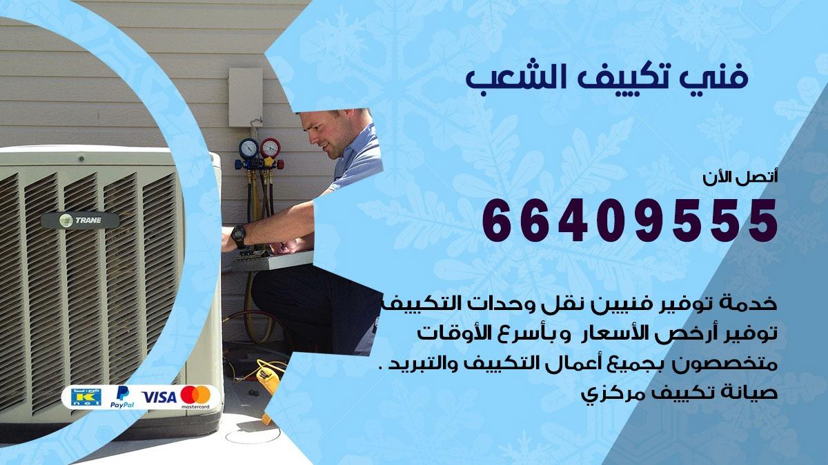 فني تكييف الشعب 55560390 تركيب تكييف مركزي هندي الكويت