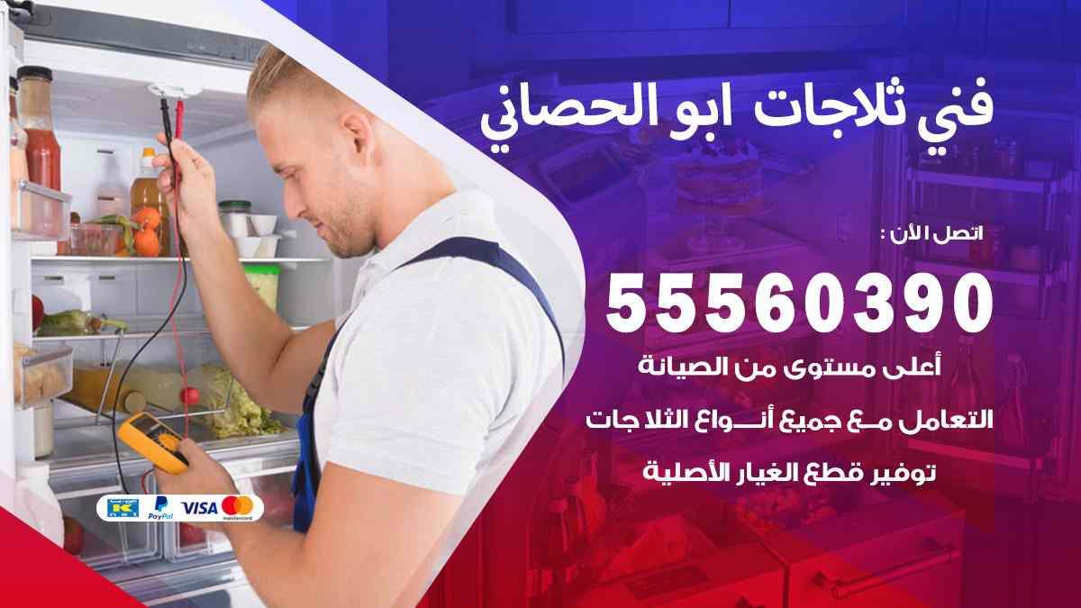 فني ثلاجات ابو الحصاني 55560390 تصليح وصيانة ثلاجات 24 ساعة