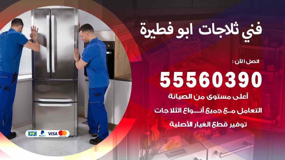 فني ثلاجات ابو فطيرة 55560390 تصليح وصيانة ثلاجات 24 ساعة