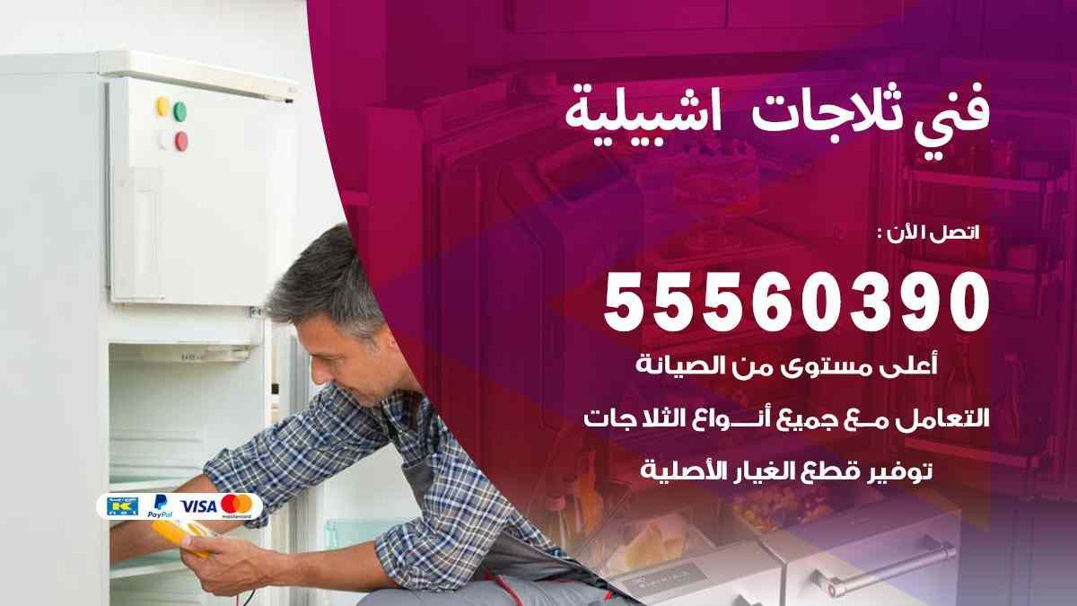 فني ثلاجات اشبيلية 55560390 تصليح وصيانة ثلاجات 24 ساعة