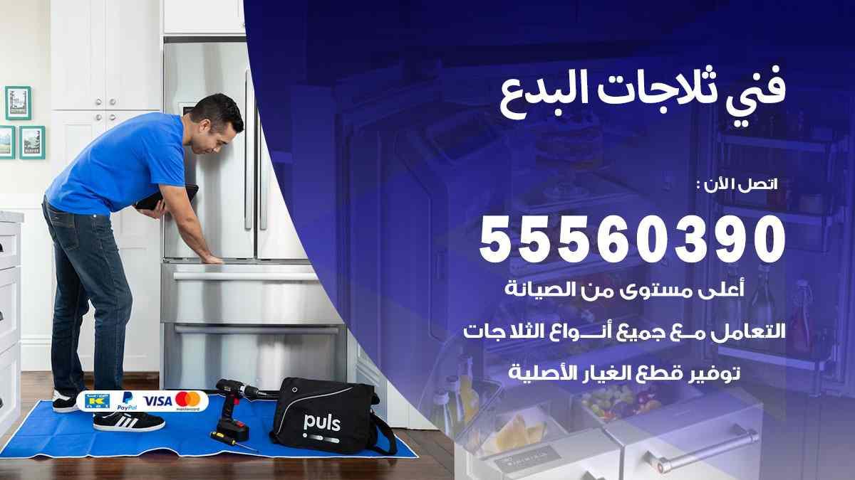 فني ثلاجات البدع 55560390 تصليح وصيانة ثلاجات 24 ساعة