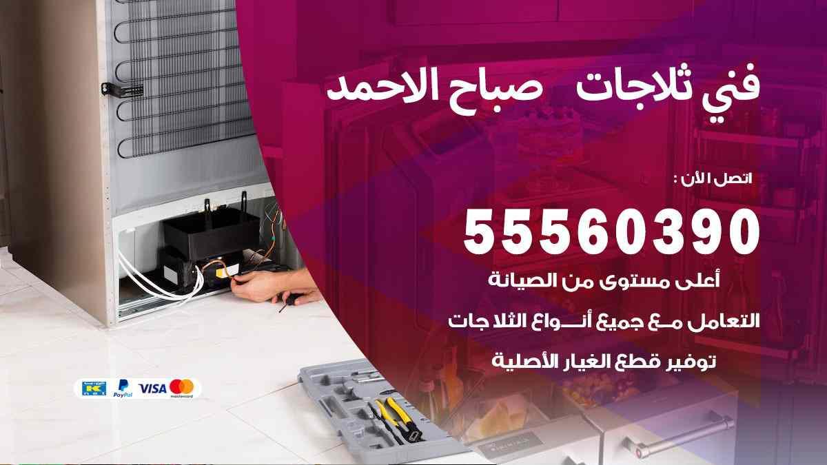 فني ثلاجات صباح الاحمد 55560390 تصليح وصيانة ثلاجات 24 ساعة