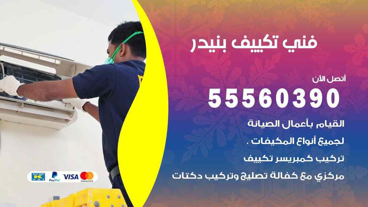 فني تكييف بنيدر 55560390 تركيب تكييف مركزي هندي الكويت