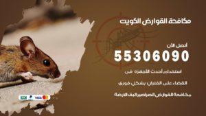 مكافحة القوارض الكويت