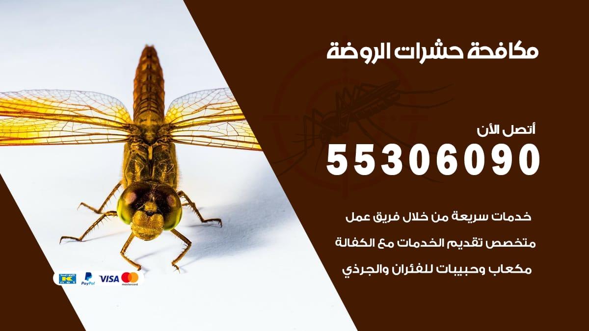 مكافحة حشرات الروضة