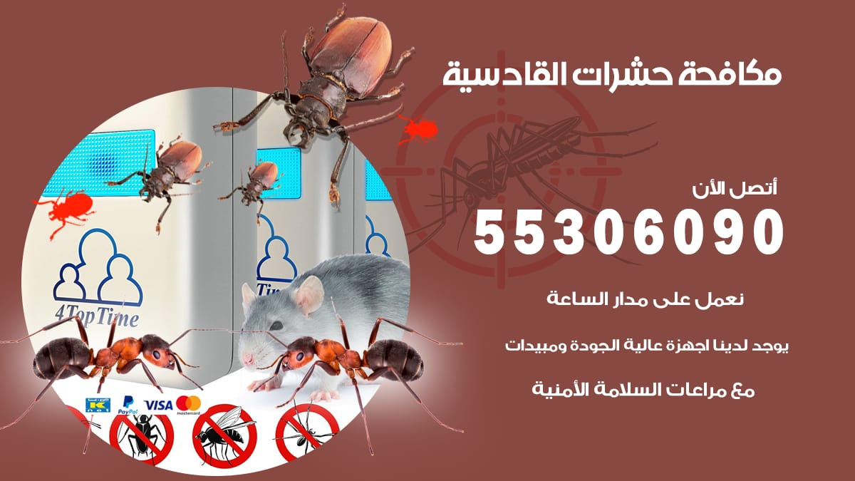 مكافحة حشرات القادسية