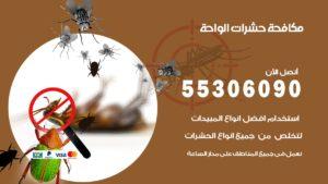 مكافحة حشرات الواحة