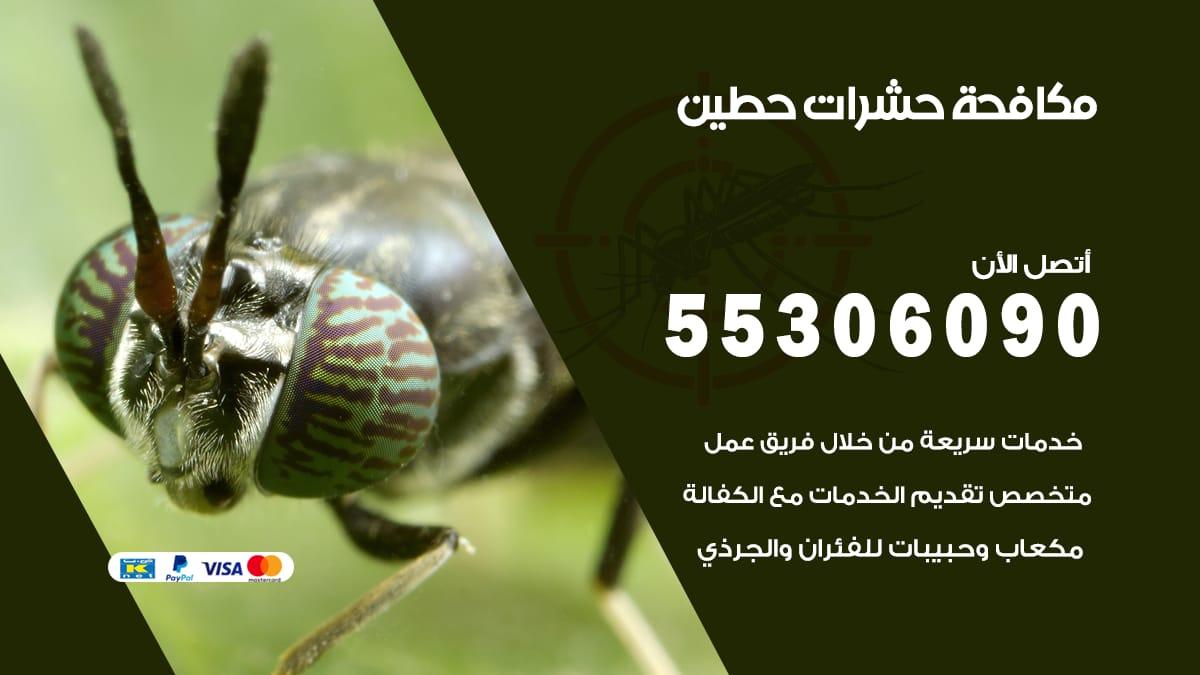 مكافحة حشرات حطين