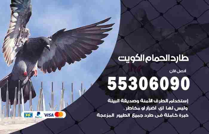 طارد الحمام الكويت
