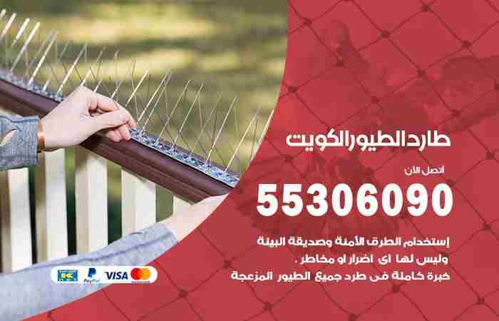 طارد الطيور الكويت