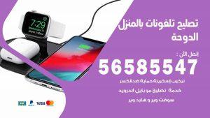 تصليح تلفونات الدوحة
