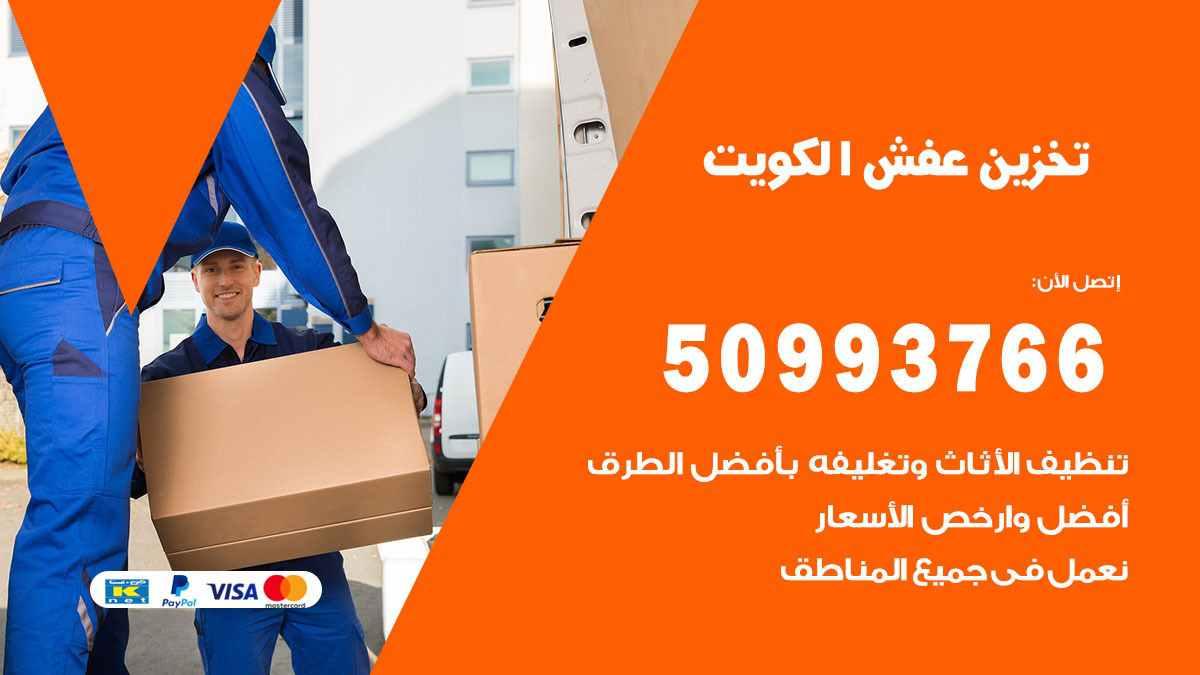 تخزين عفش الكويت