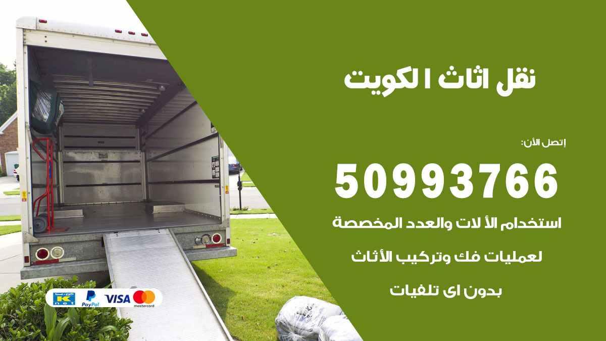 نقل اثاث الكويت