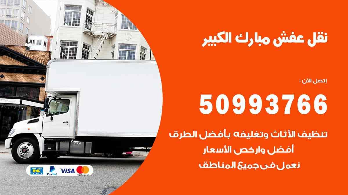 نقل عفش مبارك الكبير
