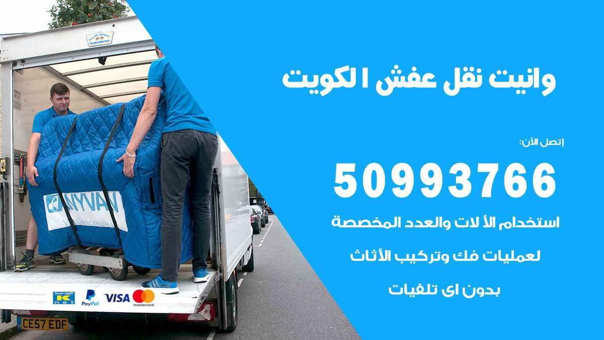 وانيت نقل عفش الكويت