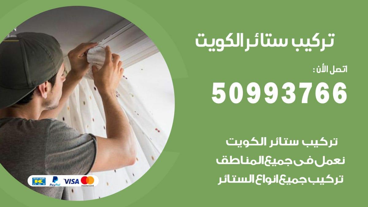 تركيب ستائر الكويت