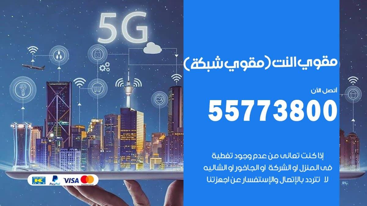 افضل مقوي سيرفس في الكويت 66005153 مقوي سيرفس للبيع الكويت اعلانات