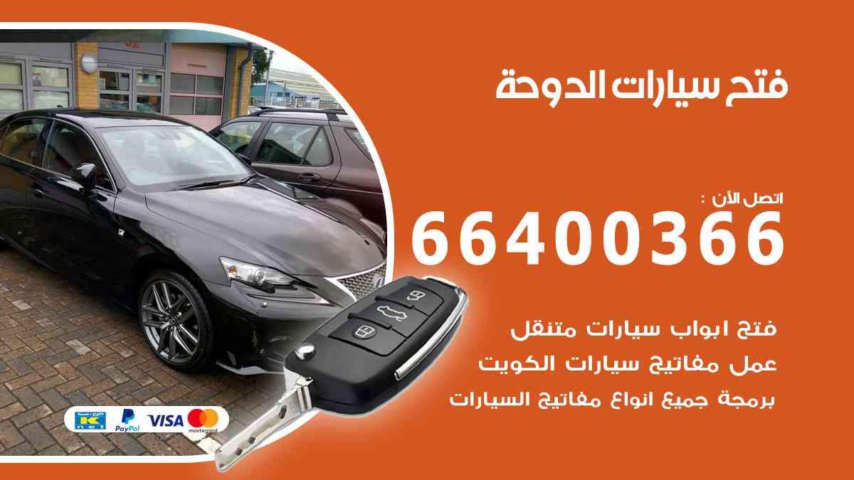 فتح سيارات الدوحة