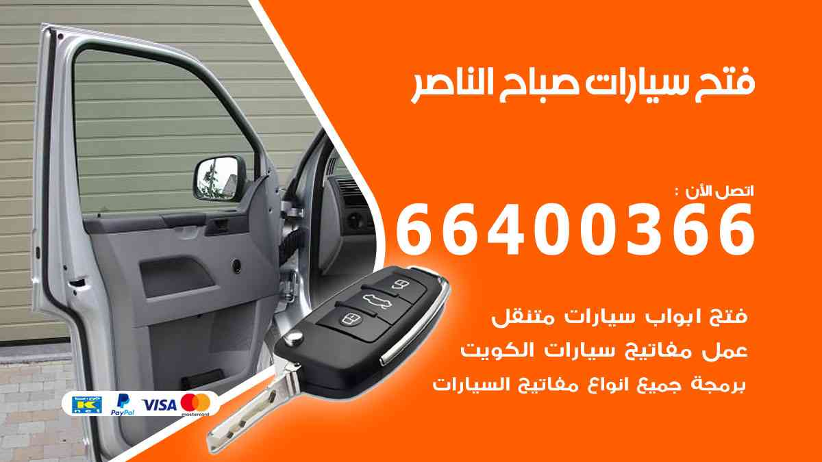 فتح سيارات صباح الناصر